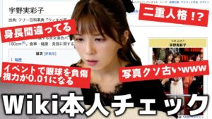宇野実彩子(AAA):MISAKO UNO OFFICIALが「【ウィキペディア】間違ってるじゃん!!宇野実彩子(AAA)が自分で自分を検索した結果」を公開