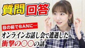 AKB48柏木由紀:ゆきりんワールドが「【質問回答】ファンの方が目の前でBANされました。」を公開