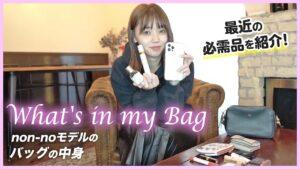 """江野沢愛美:江野沢愛美の""""わたしらしいこと""""が「【What's in my bag?】non-noモデル・江野沢愛美の最近のお気に入りバッグと持ち物を紹介します!」を公開"""