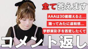宇野実彩子(AAA):MISAKO UNO OFFICIALが「【コメント返し】歌ってみたや踊ってみたのコメントを見てみたら…」を公開