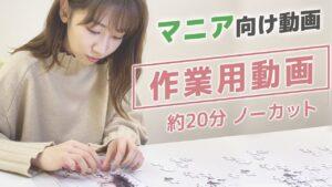 AKB48柏木由紀:ゆきりんワールドが「【作業用】マニア向け動画。あなたは最後までみれますか?」を公開