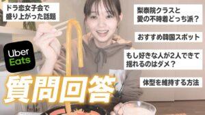 """江野沢愛美:江野沢愛美の""""わたしらしいこと""""が「【モッパン】UberEatsで頼んだトッポギ食べながら質問に答えます【韓国料理】」を公開"""