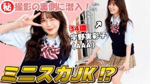 宇野実彩子(AAA):MISAKO UNO OFFICIALが「34歳にもなってJKの制服を着させられた現場がヤバすぎたwww【撮影裏側】」を公開
