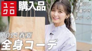宇野実彩子(AAA):MISAKO UNO OFFICIALが「【ユニクロ】宇野実彩子(AAA)が1万円で全身コーデ【2021春夏】【UNIQLO】」を公開