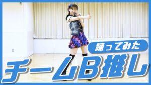 AKB48柏木由紀:ゆきりんワールドが「【踊ってみた】柏木由紀がチームB推しを1人で踊ってみた!」を公開