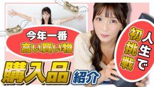 宇野実彩子(AAA):MISAKO UNO OFFICIALが「【???万円】宇野実彩子(AAA)が買った今年1番高いものはいくら?【購入品紹介】」を公開
