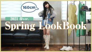 Hina(FAKY):Hina Tubeが「【LookBook】160cmモデルが着る春夏5日間コーデ紹介」を公開