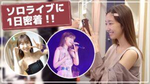 AKB48柏木由紀:ゆきりんワールドが「【密着】初!ソロライブの裏側全部お見せします!!」を公開