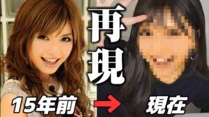 宇野実彩子(AAA):MISAKO UNO OFFICIALが「デビュー当時(20歳)のギャルメイクを再現してみたら…【宇野実彩子(AAA)】」を公開