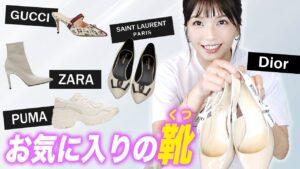 宇野実彩子(AAA):MISAKO UNO OFFICIALが「【激レア!?】お気に入りの靴5選【GUCCI/YSL/ZARA/PUMA/DIOR】」を公開
