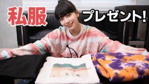 Hina(FAKY):Hina Tubeが「【プレゼント企画】日頃の感謝を込めて私服をプレゼントします!」を公開