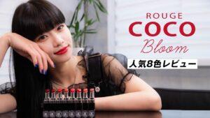 Hina(FAKY):Hina Tubeが「2021CHANEL新作リップ人気8色レビュー【ルージュ ココ ブルーム】」を公開
