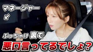 宇野実彩子(AAA):MISAKO UNO OFFICIALが「ドライブ中にマネージャーに本音を聞いてみた結果…」を公開