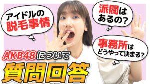 AKB48柏木由紀:ゆきりんワールドが「【質問回答】脱毛事情やAKBの派閥についてお答えします!!」を公開