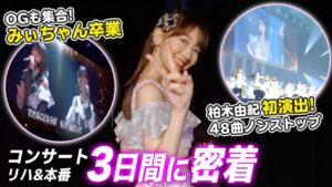 AKB48柏木由紀:ゆきりんワールドが「【密着】みぃちゃん卒業コンサート&柏木由紀演出AKB単独コンサートの裏側!!」を公開