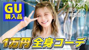 宇野実彩子(AAA):MISAKO UNO OFFICIALが「【GU】宇野実彩子(AAA)が1万円で全身コーデ【2021夏】」を公開
