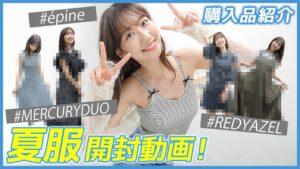 AKB48柏木由紀:ゆきりんワールドが「【開封】夏服開封してその場で着てみた!!」を公開
