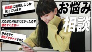 Hina(FAKY):Hina Tubeが「【お悩み相談】みんなの悩みに答えてみた!(真面目/面白/恋愛)」を公開