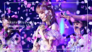 宮脇咲良:Sakura Miyawaki が「宮脇咲良卒業コンサートの裏側 | Sakura Miyawaki Graduation Vlog」を公開