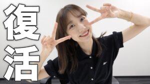 AKB48柏木由紀:ゆきりんワールドが「柏木由紀、復活いたしました!!!」を公開