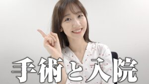 AKB48柏木由紀:ゆきりんワールドが「手術と入院の全てをお話しします」を公開