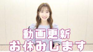 AKB48柏木由紀:ゆきりんワールドが「【ご報告】お休みさせていただきます」を公開