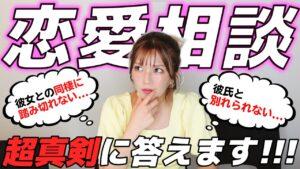 宇野実彩子(AAA):MISAKO UNO OFFICIALが「真剣に恋愛相談にお答えします。【後編】」を公開