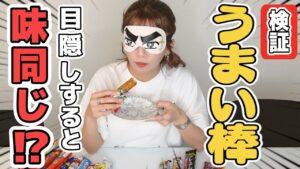 宇野実彩子(AAA):MISAKO UNO OFFICIALが「【検証】目隠ししてうまい棒を食べると味同じ説を宇野実彩子(AAA)が検証!」を公開
