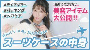 宇野実彩子(AAA):MISAKO UNO OFFICIALが「【スーツケースの中身】宇野実彩子(AAA)がライブツアーの持ち物を紹介!【バッグの中身】」を公開