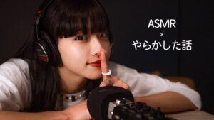 Hina(FAKY):Hina Tubeが「【ASMR】今だから言える『やらかした話』暴露大会」を公開