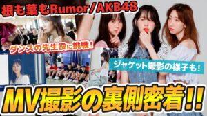 AKB48柏木由紀:ゆきりんワールドが「【AKB48】新曲MV&ジャケ写撮影の裏側に密着!!」を公開