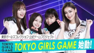 TOKYO GIRLS GAMEが「【初公開】TOKYO GIRLS GAMEのメンバーを紹介!【TGG】」を公開