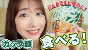 AKB48柏木由紀:ゆきりんワールドが「柏木由紀がどん兵衛を食べるだけの動画」を公開