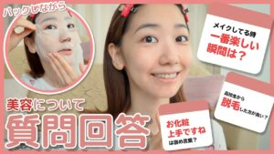 AKB48柏木由紀:ゆきりんワールドが「【質問回答】パックしながら質問に答えます!」を公開