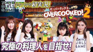 TOKYO GIRLS GAMEが「【Overcooked! 2】初実況!協力しない4人の料理人達が、究極の料理人を目指せるのか?! [ 東京ガールズゲーム ]」を公開