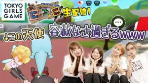 TOKYO GIRLS GAMEが「【初生配信】本田翼さんが製作総指揮を務めるゲーム「にょろっこ」にメンバー4人が挑戦! [東京ガールズゲーム]」を公開