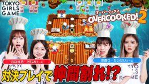 TOKYO GIRLS GAMEが「【Overcooked! 2】こんな厨房は嫌だ。対決プレイで仲間割れ?!「オーバックック2」実況プレイ [ 東京ガールズゲーム ]」を公開