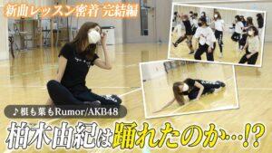 AKB48柏木由紀:ゆきりんワールドが「【ご報告】新曲のダンス練習結果をお知らせします」を公開