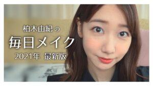 AKB48柏木由紀:ゆきりんワールドが「【毎日メイク】雑談しながらセルフメイクします」を公開