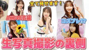 AKB48柏木由紀:ゆきりんワールドが「【密着】AKB48生写真撮影の裏側!!」を公開