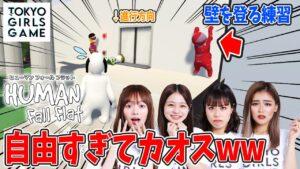 TOKYO GIRLS GAMEが「【Human Fall Flat】自由すぎてカオスw 個性爆発!「ヒューマンフォールフラット」!」を公開