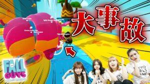 TOKYO GIRLS GAMEが「【Fall Guys】はちゃめちゃ絶叫ゲーム 「フォールガイズ」実況プレイ! [ 東京ガールズゲーム ]」を公開