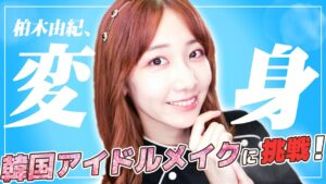 AKB48柏木由紀:ゆきりんワールドが「【韓国メイク】韓国アイドルになってみた!」を公開