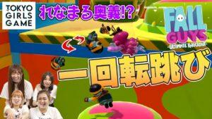 TOKYO GIRLS GAMEが「Fall Guys】男子禁制?! 女の子だけで騒ぎまくりの 「フォールガイズ」実況プレイ! [ 東京ガールズゲーム ]」を公開