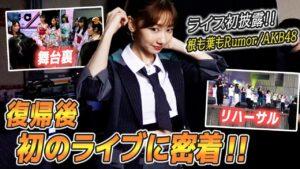 AKB48柏木由紀:ゆきりんワールドが「【密着】野外ライブの舞台裏をお見せします!!」を公開
