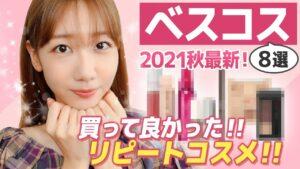 AKB48柏木由紀:ゆきりんワールドが「【ベスコス】買って良かったコスメ紹介!!」を公開